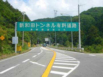 和田峠35
