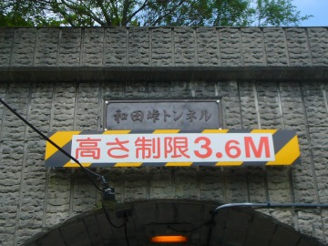 和田峠37
