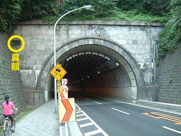 山手隧道5