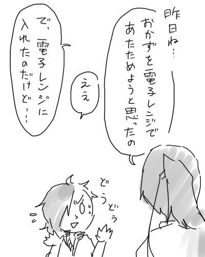 桃しょっく3