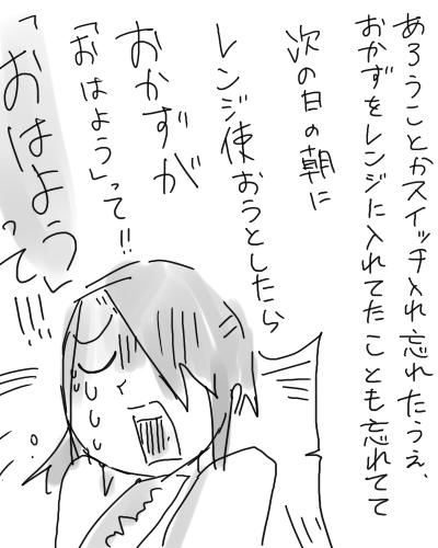 桃しょっく4