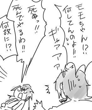 桃しょっく2