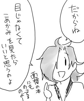 目を合わせちゃ駄目4