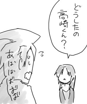 目を合わせちゃ駄目6