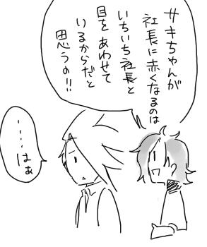 目を合わせちゃ駄目3
