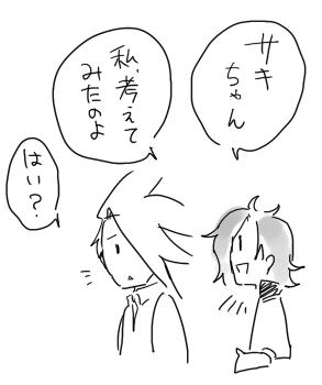 目を合わせちゃ駄目2