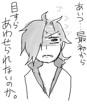 目を合わせちゃ駄目12