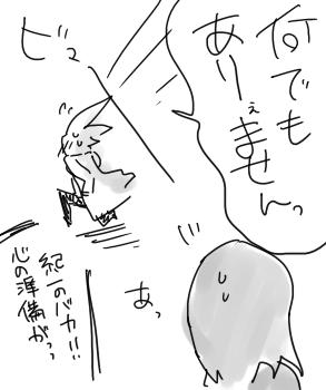目を合わせちゃ駄目10