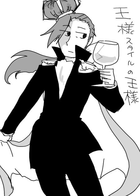 王様スタイル