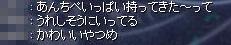0403お庭バカンス5