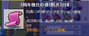 メイポ155