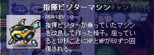 メイポ214
