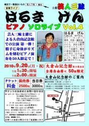 100920-poster1.jpg