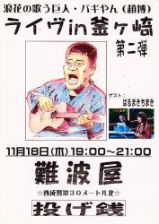 NANNBAYA1018.jpg