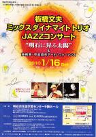 itabashi_20100117202527.jpg