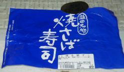 yakisaba.jpg