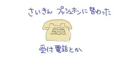 つむじの電話