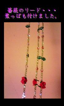 薔薇リード