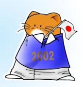 2002ワールドカップ
