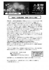 doyadate0051(1).jpg