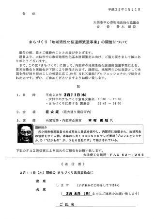 doyadate0087(2).jpg
