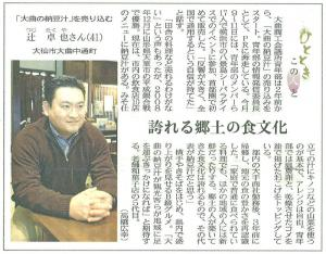 sakigake2010011501.jpg