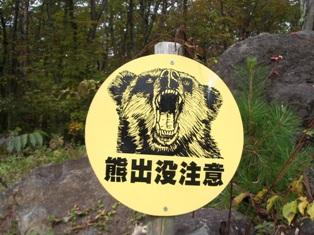 熊さん標識
