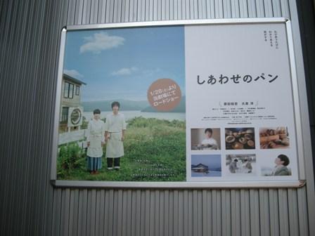 2012.1.29しあわせのパン 002