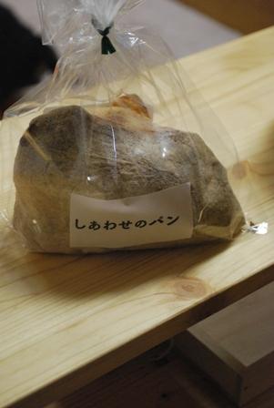 2012.1.29しあわせのパン 011