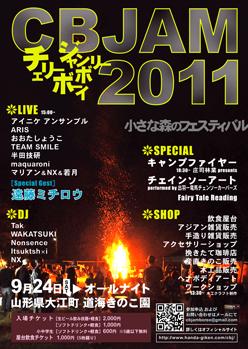 CBJAM2011_s.jpg