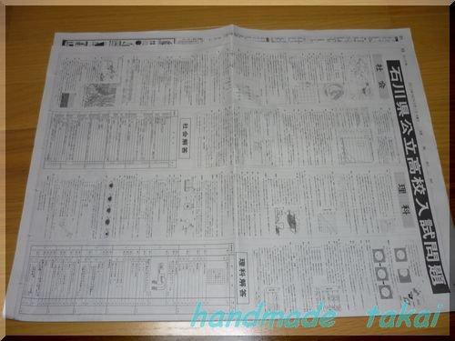 新聞のエコバック (24