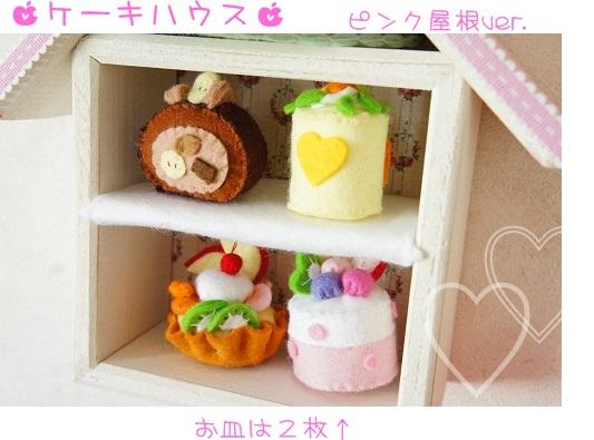 ケーキハウス1