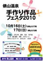 ph_tedukuri2010.jpg