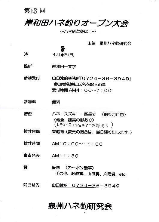 第18回 岸和田ハネ釣りオープン大会のお知らせ♪