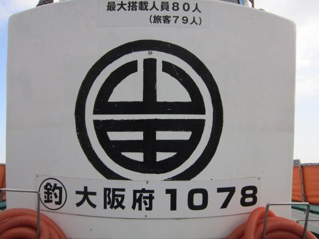 山田渡船で
