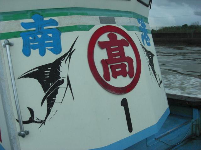 マルタカ渡船さん