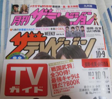 2009-10-03 購入雑誌。
