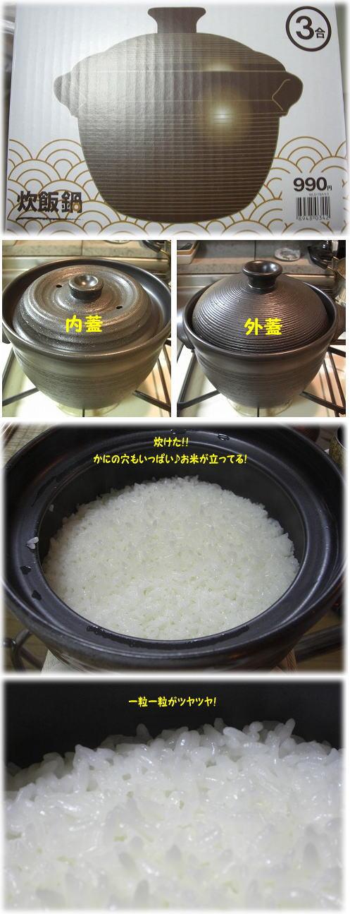 12炊飯鍋