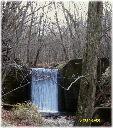 17ジェロニモの滝