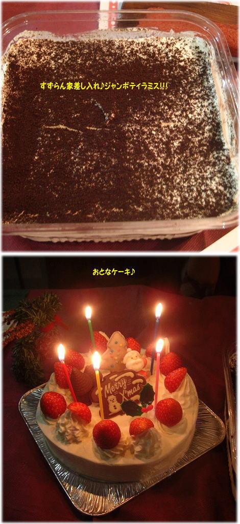 13おとなケーキ