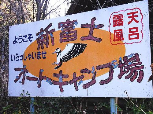 1新富士オートキャンプ場
