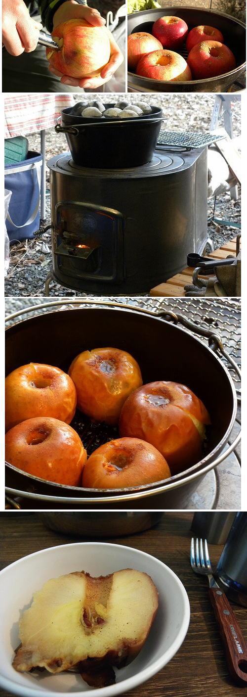 22焼きりんご