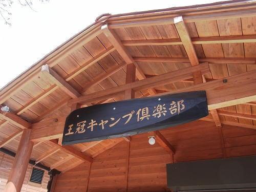 1王冠キャンプ倶楽部