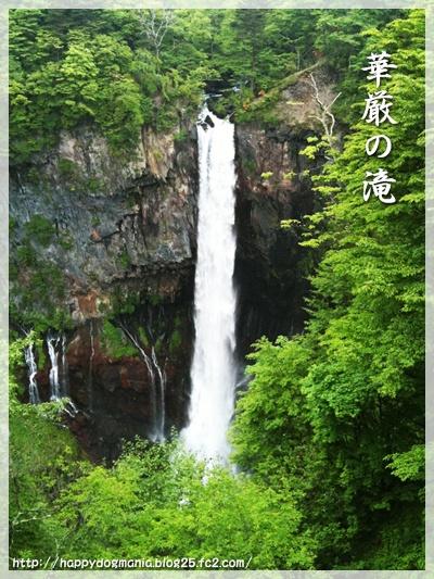2010613kegon.jpg