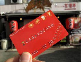 花凛亭カード
