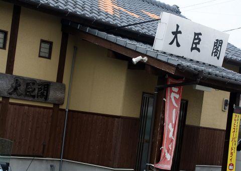 だいじんかく20104