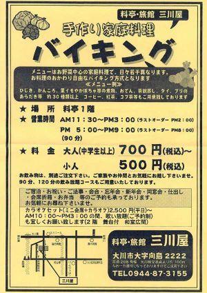 三川屋メニュー