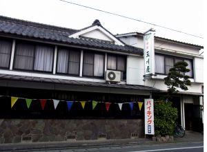 三川屋111