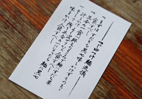 つじ田06