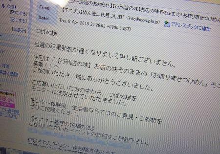 つじ田012